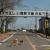 """Opuštěná Futaba. Mnozí místní museli při nucené evakuaci zanechat ve městě své domácí mazlíčky. Je ironií, že nápis na ceduli znamená zhruba: """"Když dobře porozumíme jádru, budeme mít skvělý život"""". Zdroj: japanfocus.org"""