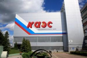 Vstřícná tvář Kalininské jaderné elektrárny. Zdroj: Atomic-energy.ru