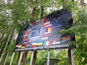 Billboard u příjezdové cesty kJINR vDubně.