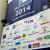VMoskvě byl zahájen šestý ročník Atomexpo 2014