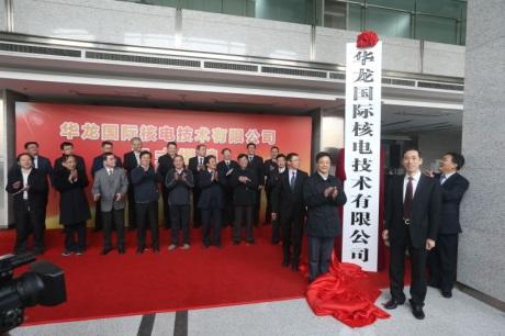 Společný podnik na výstavbu reaktorů Hualong One oficiálně založen