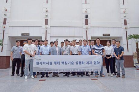 jaderná energie - Korea vyvíjí expertizy pro likvidaci prvního bloku JE Kori - Ve světě (Kori 1 decommissioning technology contracts 460 KAERI) 1