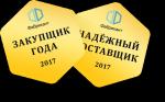 Společnosti Rosatomu byly oceněny za organizaci tendrů