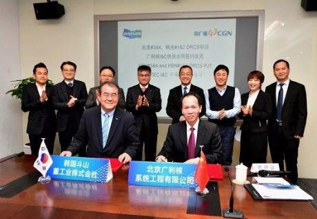 jaderná energie - Spolupráce mezi společnostmi CTEC a Doosan na I&C řešeních - Ve světě (CGN Doosan January 2018 460 CGN) 1