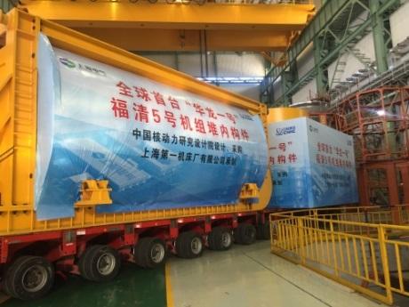 Vnitřní části reaktoru odeslány pro demonstrační blok Hualong One