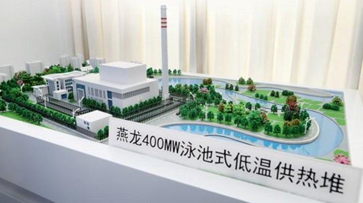 jaderná energie - CNNC dokončila projekt reaktoru pro dálkové vytápění - Ve světě (Yanglong heating reactor CNNC) 1